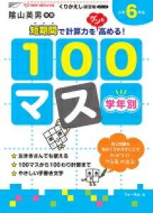 学年別100マス小学6年生 くりかえし練習帳シリーズ / 三木俊一 【本】