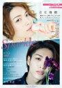 Sparkle Vol.39【表紙:立石俊樹 / 裏表紙:仲田博喜】[メディアボーイムック] 【ムック】