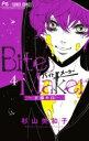 Bite Maker -王様のΩ- 4 「イヤーカフ」付き限定版 / 杉山美和子 【本】