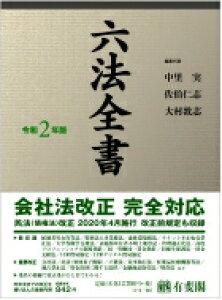 【送料無料】 六法全書 令和2年版 / 中里実 【辞書・辞典】