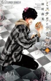 ミステリと言う勿れ 6 フラワーCアルファ フラワーズ / 田村由美 タムラユミ 【コミック】