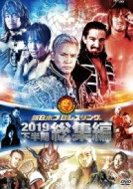 【送料無料】 新日本プロレス総集編2019<下半期> 【DVD】