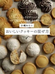 """小嶋ルミのおいしいクッキーの混ぜ方 サクッ、さらさらの口どけは""""ミトン流""""3つの混ぜ方で作ります / 小嶋ルミ 【本】"""