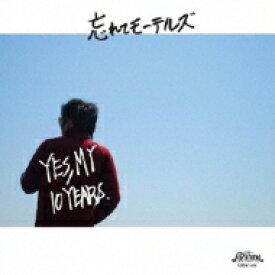 【送料無料】 忘れてモーテルズ / YES, MY 10 YEARS 【CD】