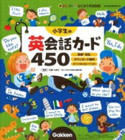 新レインボーはじめて英語図鑑 小学生の英会話カード450 / 佐藤久美子 【全集・双書】