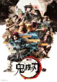 【送料無料】 舞台「鬼滅の刃」【完全生産限定版】DVD 【DVD】
