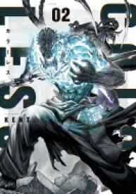 カラーレス 2 ボーダーコミックス / Kent (漫画家) 【コミック】