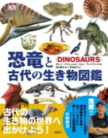恐竜と古代の生き物図鑑 / ダレン・ナイシュ 【本】