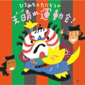 【送料無料】 ひろみち & たにぞう / ひろみち & たにぞうの天晴れ運動会! 【CD】