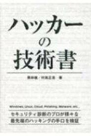 【送料無料】 ハッカーの技術書 / 黒林檎 【本】