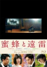 【送料無料】 蜜蜂と遠雷 Blu-ray 豪華版(2枚組) 【BLU-RAY DISC】