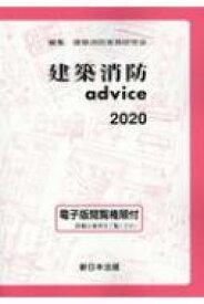 【送料無料】 建築消防advice 2020 / 建築消防実務研究会 【本】