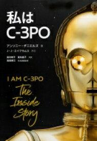 【送料無料】 私はC-3PO / 世界文化社 【本】