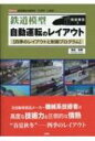 【送料無料】 鉄道模型自動運転のレイアウト 四季のレイアウトと制御プログラム I / O Books 鉄道模型 3 / 寺田充孝 …