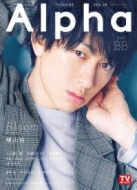 TVガイドAlpha EPISODE BB【表紙:横山裕】[TVガイドMOOK] 【ムック】