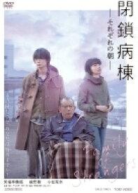 閉鎖病棟-それぞれの朝-[DVD] 【DVD】