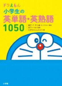 ドラえもん 小学生の英単語・英熟語1050 / 藤子F不二雄 フジコフジオエフ 【全集・双書】