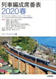 【送料無料】 列車編成席番表 2020春 / JRR 【本】