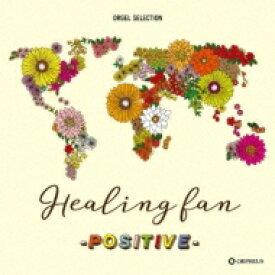 オルゴール・セレクション Healing fan -POSITIVE- 【CD】