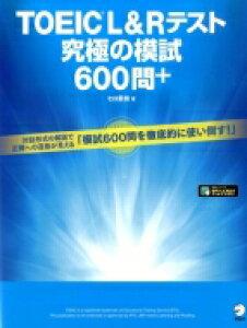 【送料無料】 TOEIC(R) L  Rテスト 究極の模試600問+ / ヒロ前田 【本】