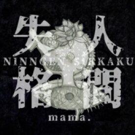 【送料無料】 mama. / 人間失格 【CD】