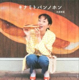 キナミトパンノホン / 木南晴夏 【本】