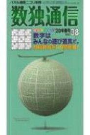 数独通信 Vol.38('20年春号) 【ムック】