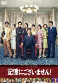 記憶にございません! DVD スタンダード・エディション 【DVD】