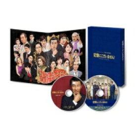 【送料無料】 記憶にございません! Blu-ray スペシャル・エディション 【BLU-RAY DISC】