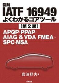 【送料無料】 図解 IATF 16949 よくわかるコアツール 第2版 APQP・PPAP・AIAG & VDA FMEA・SPC・MSA / 岩波好夫 【本】
