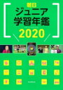 【送料無料】 朝日ジュニア学習年鑑 2020 / 朝日新聞出版 【本】