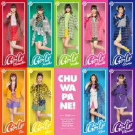 Girls2 / チュワパネ! 【CD】