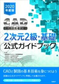 【送料無料】 CAD利用技術者試験2次元2級・基礎公式ガイドブック 2020年度版 / 一般社団法人コンピュータ教育振興協会 【本】