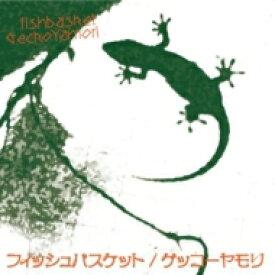 Fishbasket / ゲッコーヤモリ 【CD】