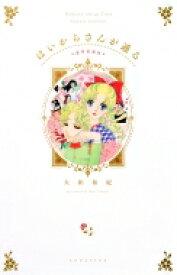 【送料無料】 はいからさんが通る 豪華合冊版 / 大和和紀 ヤマトワキ 【コミック】