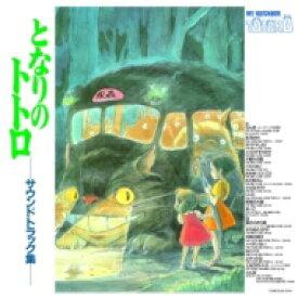 久石譲 ヒサイシジョウ / となりのトトロ サウンドトラック (追加プレス / アナログレコード) 【LP】