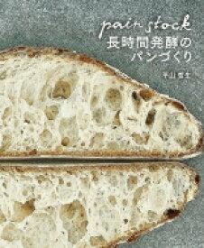 【送料無料】 パンストック 長時間発酵のパンづくり / 平山哲生 【本】