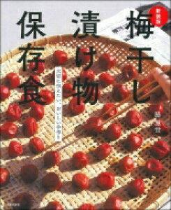 梅干し 漬け物 保存食 大切に伝えたい、おいしい手作り / 脇雅世 【本】