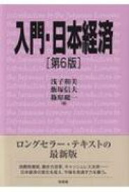 【送料無料】 入門・日本経済 / 浅子和美 【本】