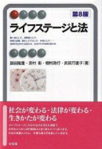ライフステージと法 有斐閣アルマ / 副田隆重 【全集・双書】