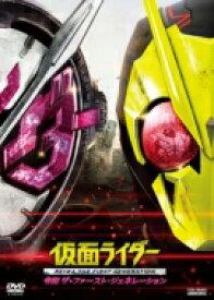 仮面ライダー 令和 ザ・ファースト・ジェネレーション[DVD] 【DVD】