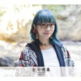 【送料無料】 朝倉さや / 古今唄集〜Future Trax BEST〜 【SHM-CD】