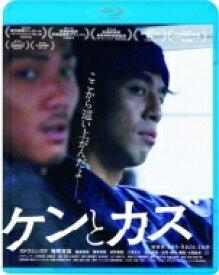 ケンとカズ<廉価盤>【BD】 【BLU-RAY DISC】