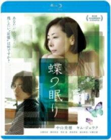 蝶の眠り<廉価盤>【BD】 【BLU-RAY DISC】