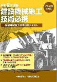 【送料無料】 建設機械施工技術必携 建設機械施工技術検定テキスト 令和2年度版 【本】