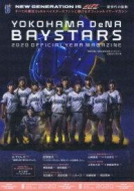 横浜DeNAベイスターズ2020オフィシャルイヤーマガジン B・B・MOOK 【ムック】
