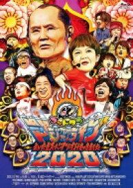 【Loppi・HMV限定】ゴッドタン マジ歌ライブ2020〜さいたまスーパーアリーナ行きつきました〜 Blu-ray 【BLU-RAY DISC】