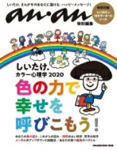 anan特別編集 しいたけ.カラー心理学 2020 マガジンハウスムック / マガジンハウス 【ムック】