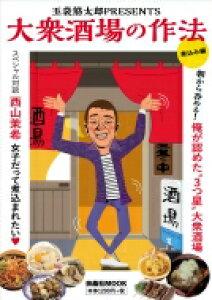 大衆酒場の作法 煮込み編 扶桑社ムック / 玉袋筋太郎 【ムック】