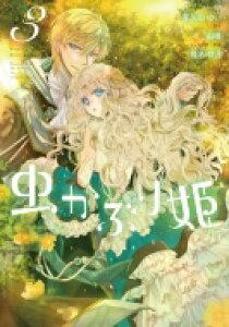 虫かぶり姫 3 IDコミックス / ZERO-SUMコミックス / 喜久田ゆい 【コミック】